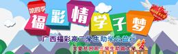 福彩情學子夢第四季